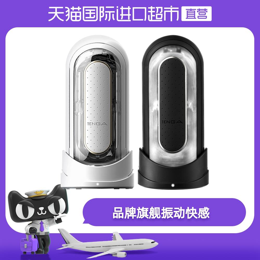 日本TENGA进口FLIPZEROEV异次元0零电动版飞机杯硅胶男用自慰用品