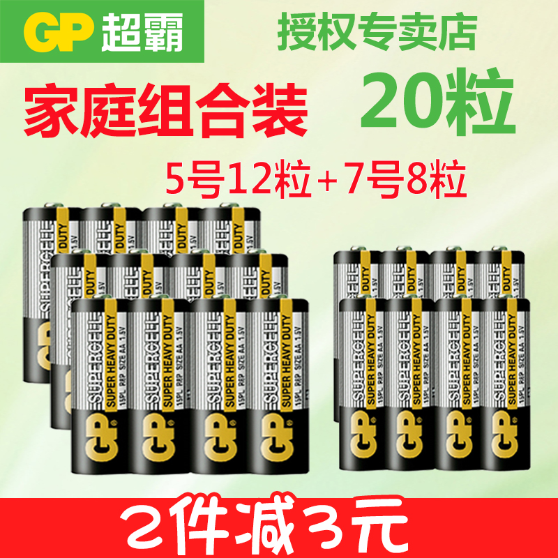 GP超霸碳性电池5号12粒+7号8粒五号七号玩具遥控器鼠标电池共20粒无线鼠标键盘闹钟家用体重秤干电池