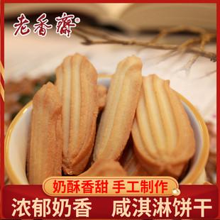 老香斋上海特产咸淇淋奶香曲奇饼干