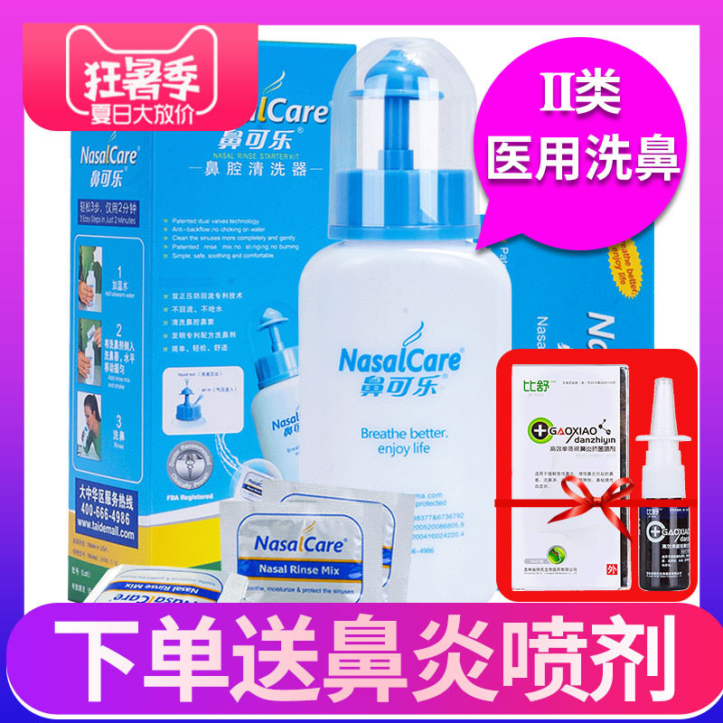 鼻可乐洗鼻器鼻炎成人鼻腔冲洗清洗器鼻窦炎洗鼻盐剂生理盐水儿童