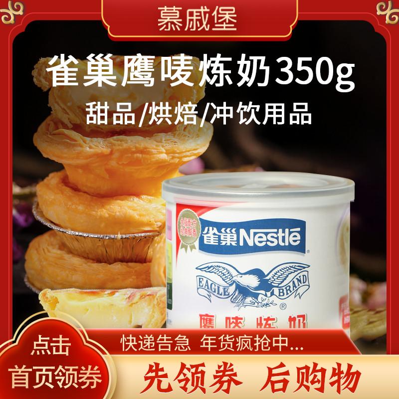 雀巢鹰唛炼奶原装350g 奶茶咖啡甜点伴侣 涂抹面包炼乳蛋挞液原料