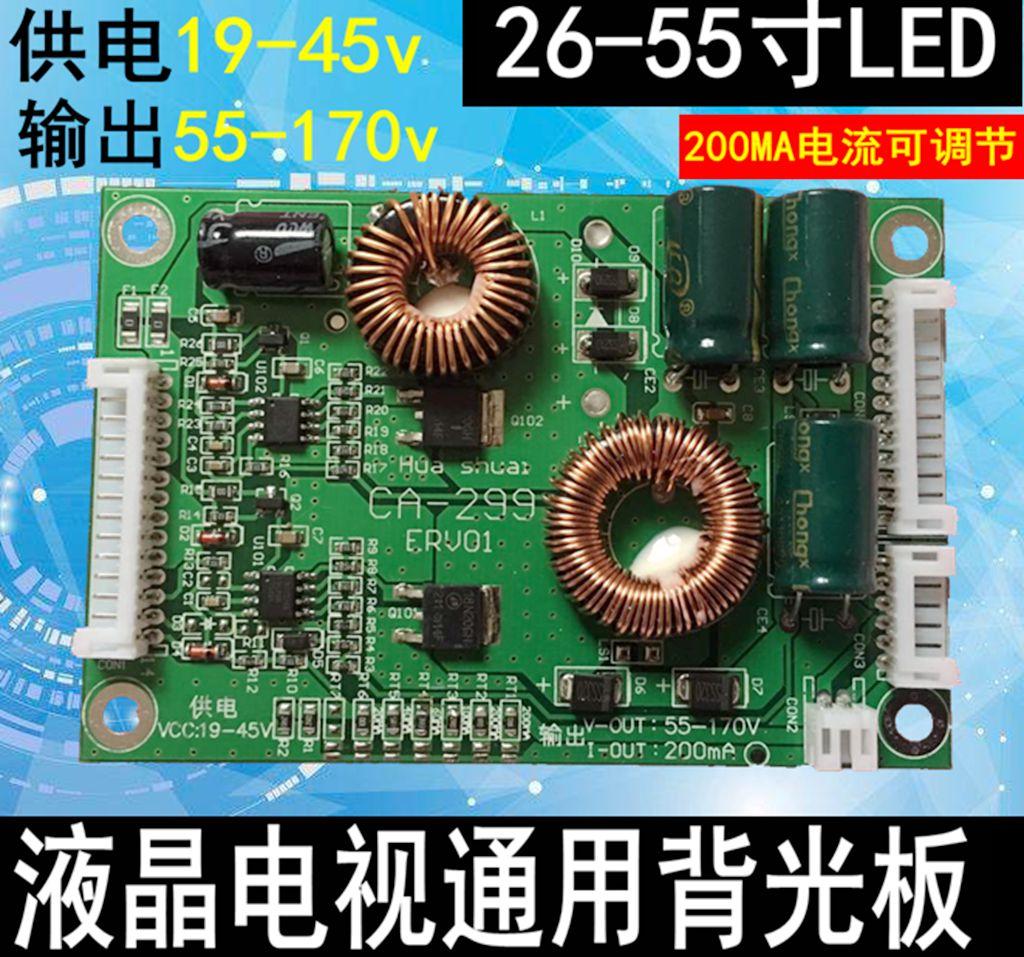 通用26-55寸LED背光电视恒流板高压板升压板 万能液晶电视背光板