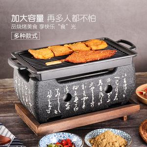 文字碳烤炉日式炭炉小型烤炉家用小炉料理烧烤炉串烧烧肉木炭炉