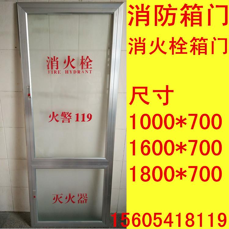 铝合金消防箱门框消火栓箱门1600*700铝合金门水带箱门消防玻璃