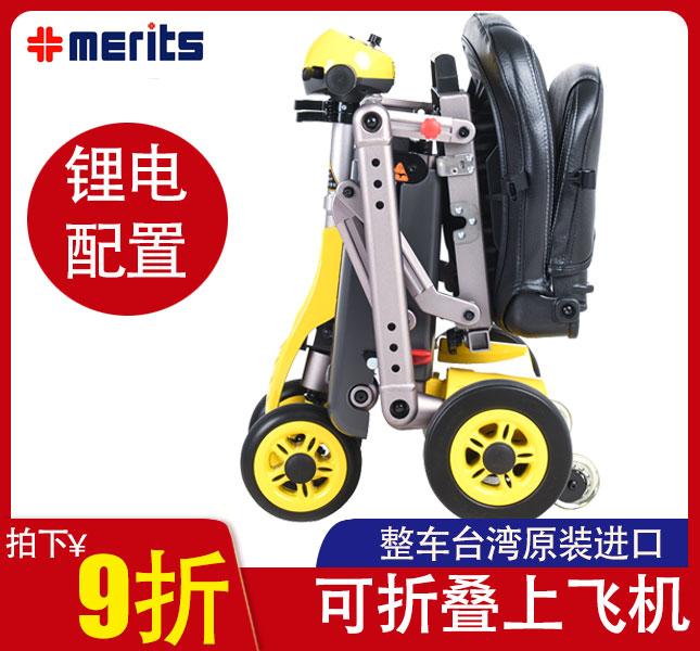 券后16800.00元台湾美利驰s542电动老年代步车轮椅