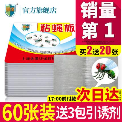 粘蝇纸抓除蚊灭苍蝇贴捕灭蝇神器粘蝇板药强力家用粘虫蚊子一扫光
