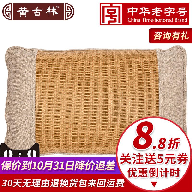 黄古林原藤枕套夏季凉爽枕芯套床上防滑透气加厚单人凉席枕头套