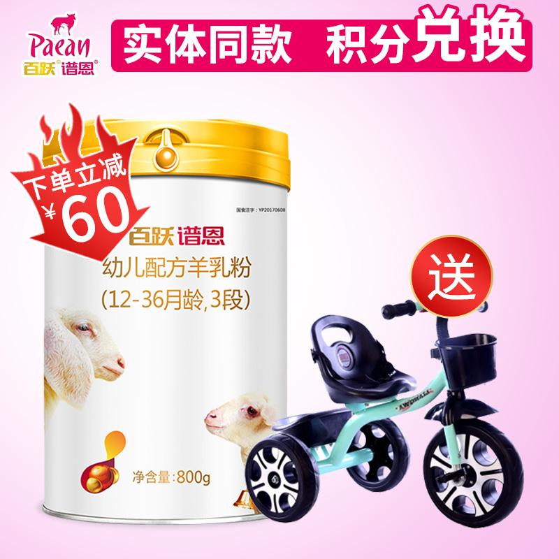 百跃谱恩3段婴幼儿羊奶粉OPO配方1-3岁宝宝绵羊奶粉800克