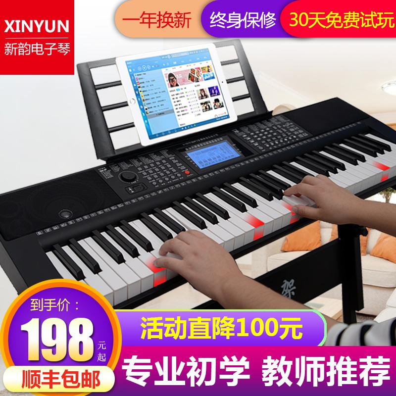 新韵电子琴成人儿童智能教学61仿钢琴键专业初学者入门幼师家用88