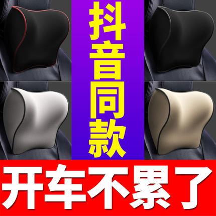 汽车头枕腰靠护腰车用枕头座椅靠枕颈枕记忆棉护颈枕一对车内用品