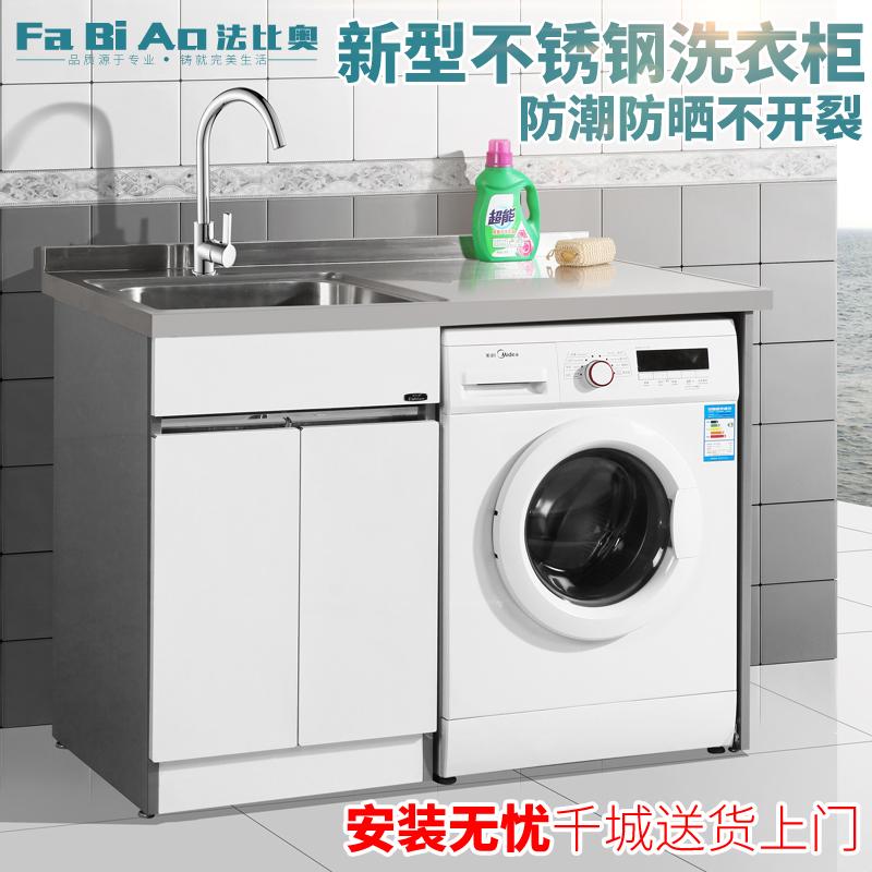 热销6件限时抢购洗衣柜阳台柜子组合不锈钢伴侣柜台