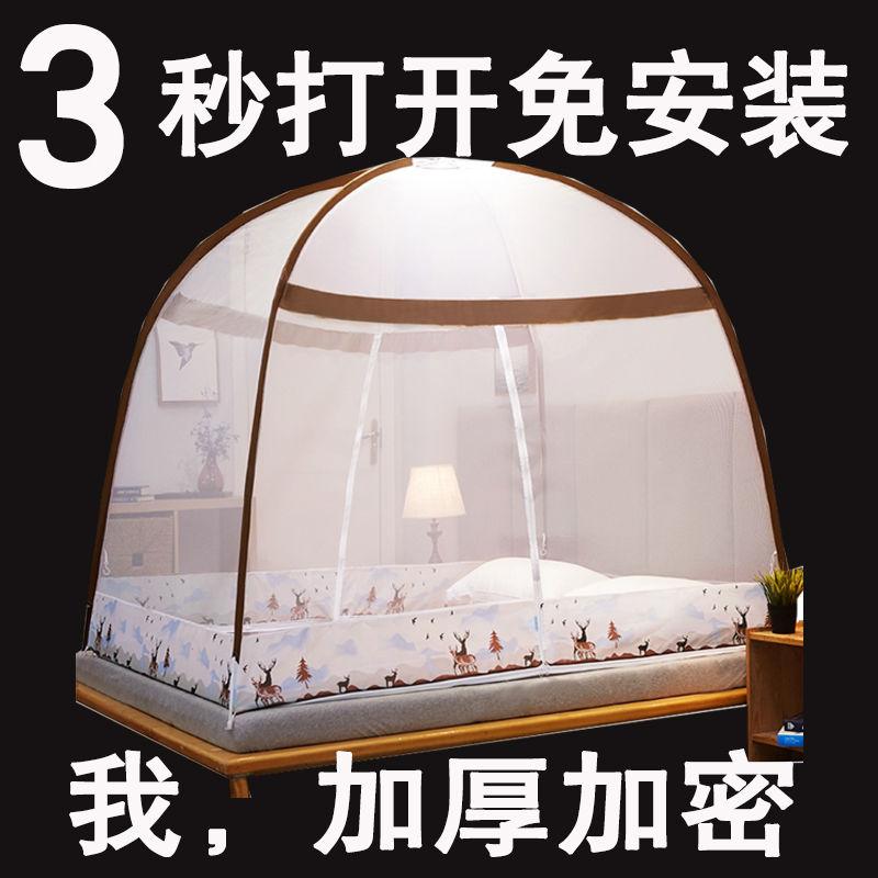 免安装蒙古包蚊帐家用加密加厚1.2学生宿舍单人1.5m双人1.8米床