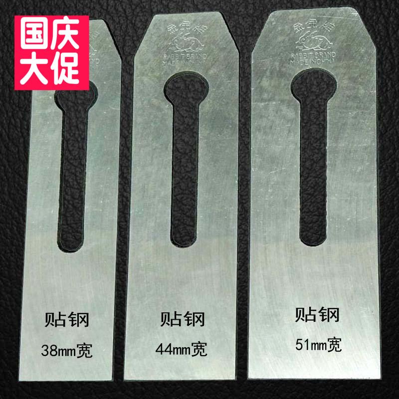 金兔38mm44mm51mm刨刀木工工具手工刨铁推刨子特殊贴钢刀片特惠
