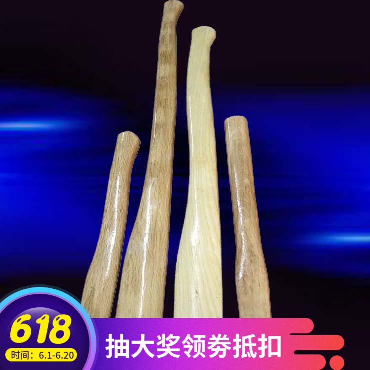 青冈木斧头柄木工斧柄椿木柄斧把弯柄手工斧柄杂木把榨木匠斧子柄