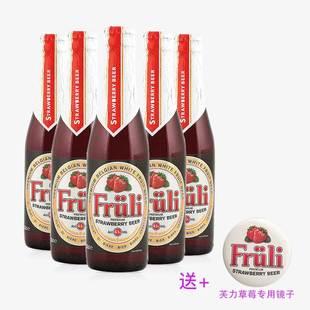 比利时进口精酿cider芙力草莓诱惑水果味啤酒Fruli瓶5送专用镜子