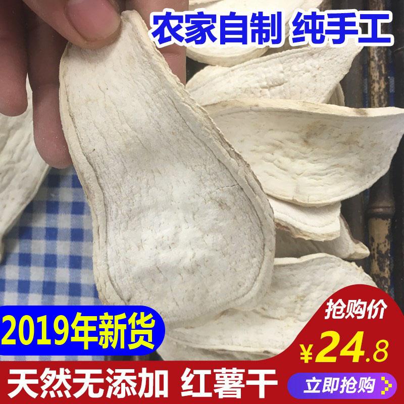 农家自制新鲜生红薯片山芋片地瓜干热销89件假一赔十