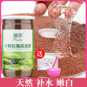 泰国小颗粒天然1000克纯补水海藻泥