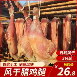 腊鸡腿安徽六安土特产农家自制手工咸鸡腿特色风干腊味3只600g