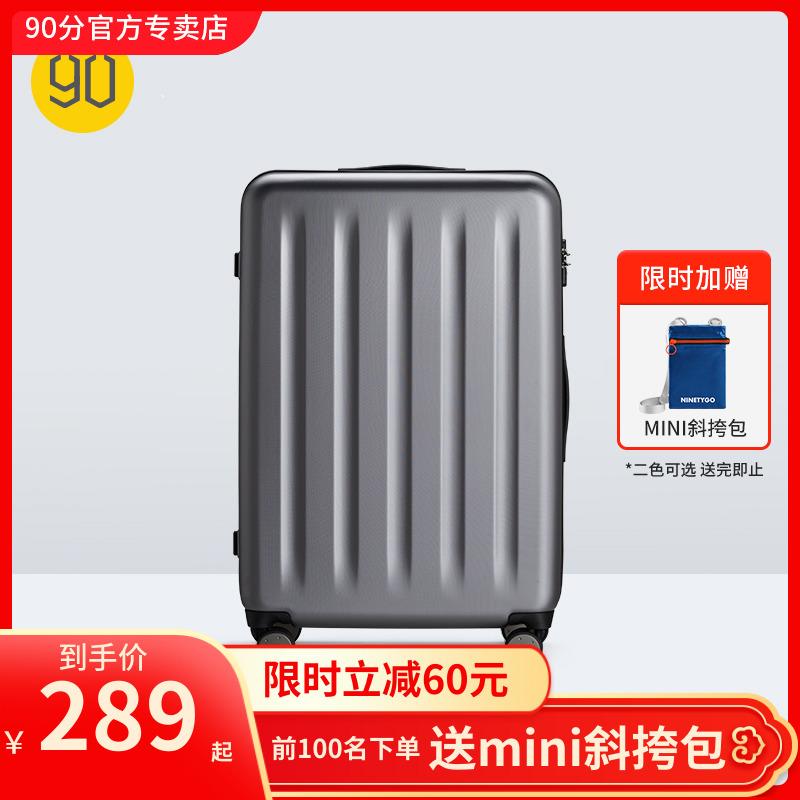 小米90分行李箱男24寸拉杆箱女万向轮28寸大容量旅行箱20寸登机箱