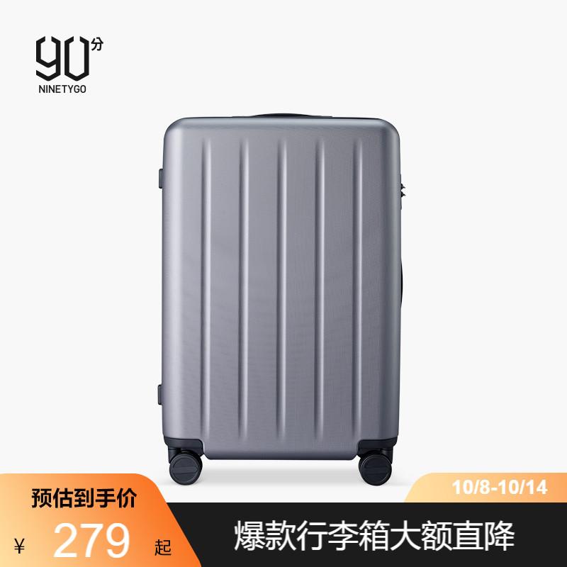 90分行李箱男24寸拉杆箱女万向轮28寸大容量旅行箱20寸登机箱淘宝优惠券