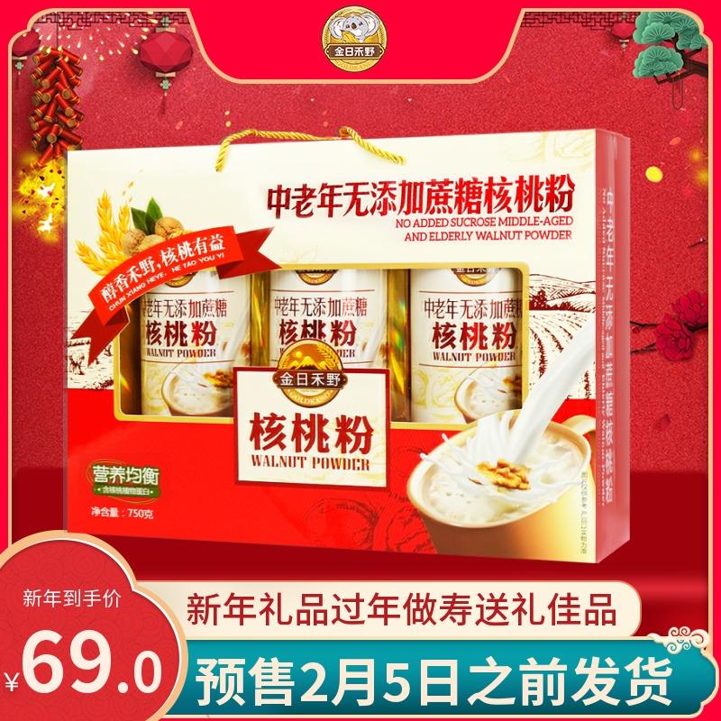 金日禾野新年礼盒中老年食品燕麦核桃粉蛋白粉营养品过年长辈送礼