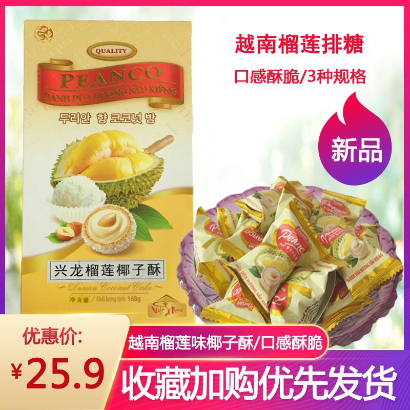 新品越南进口特产兴龙榴莲椰子酥送礼喜糖婚庆喜庆年货糖果排糖