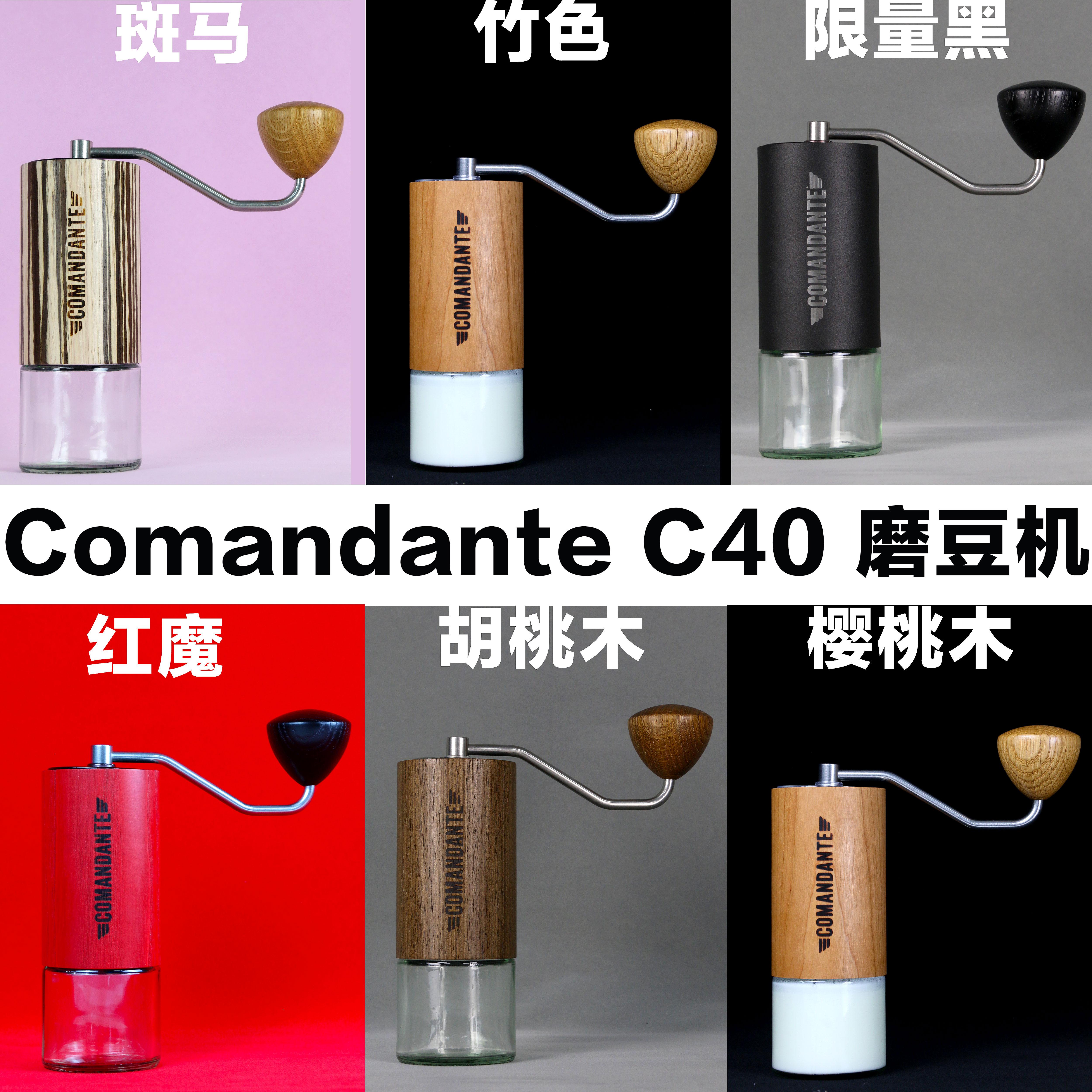 德国司令官磨豆机 Comandante C40 MK3 高氮钢磨芯手摇咖啡磨豆机