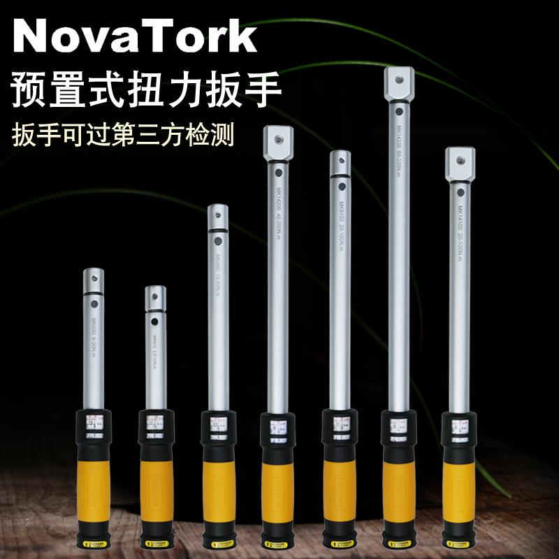 中美合资诺特可换头扭力扳手2.5-3000N.m 插件扭矩扳手 公斤扳手