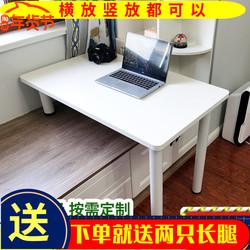 飘窗电脑桌长短腿实木窗台书桌写字学习桌北欧卧室定制高低脚桌子