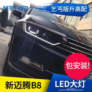 时宇 新迈腾B8大灯总成 17-19款蔚揽改装高配自动LED日行灯氙气18