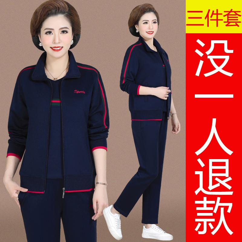 中老年女春秋装外套2020新款休闲运动服三件套装中年大码妈妈洋气图片