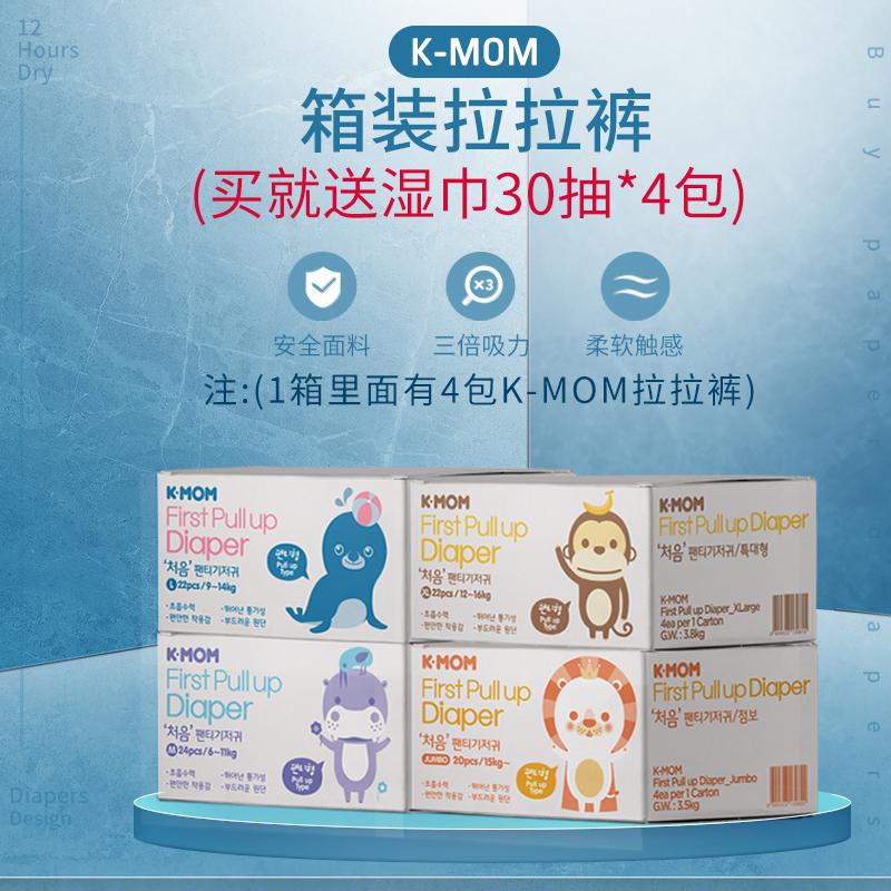 k-mom宝宝kmom男女超薄箱装纸尿裤限10000张券