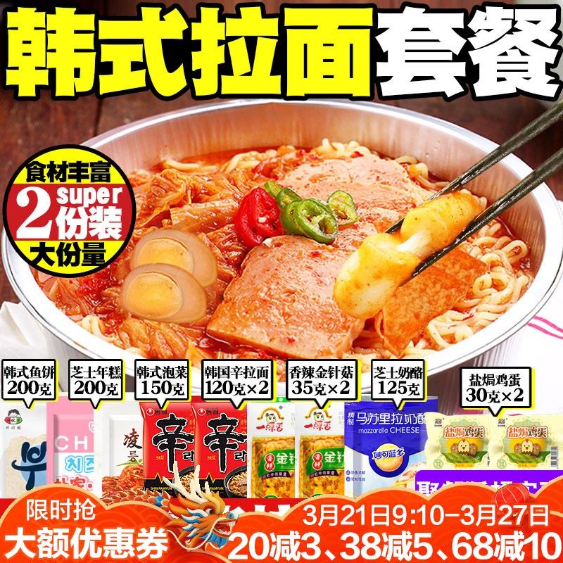 韩式豪华拉面套餐 鱼饼辛拉面芝士年糕奶酪泡菜金针菇4人份1045g