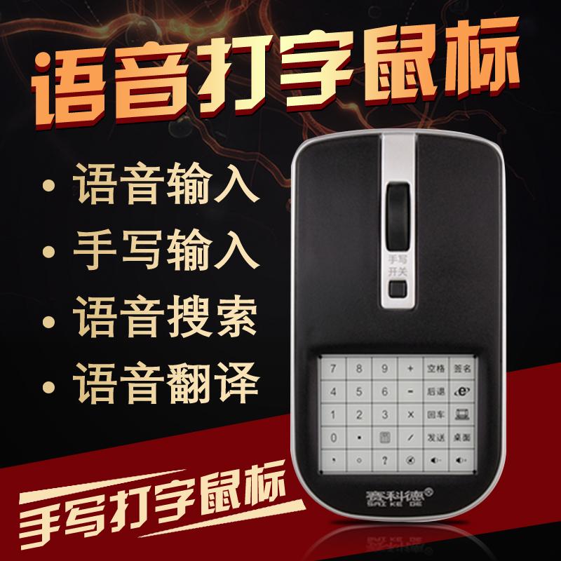 手写板语音鼠标台式电脑静音无声无线薄充电笔记本家用办公游戏(用100元券)