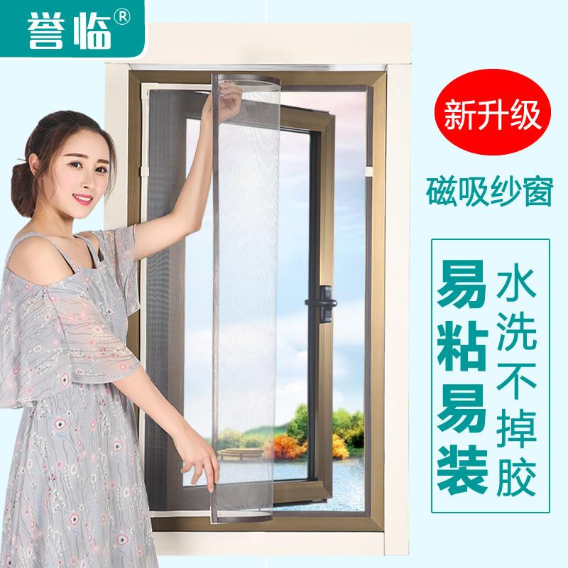 磁吸纱窗纱网自装魔术贴防蚊窗户窗纱自粘式隐形家用沙窗磁贴简易