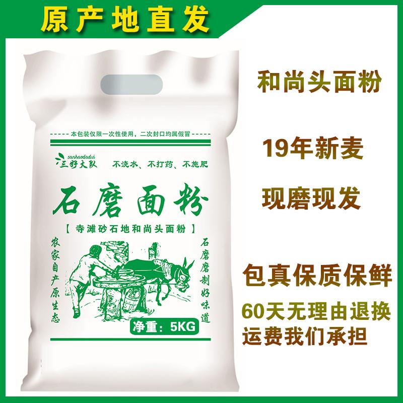 和尚头白面粉5kg家用做馒头饺子面条面包非转基因农家高筋小麦粉