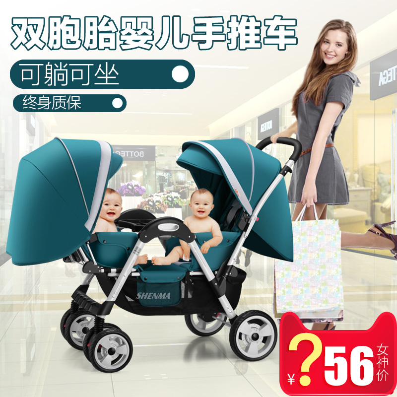 神马双胞胎婴儿手推车可坐躺  轻便折叠 2个宝宝面对面避震童车