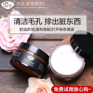 阿芙按摩膏面部脸部霜深层清洁毛孔污垢脏东西美容院专用女非排毒