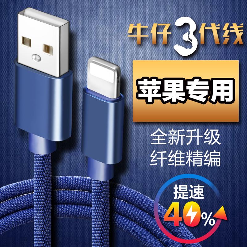 (用2元券)萍果6充电器iphone5 5S 6plus SE 数据线6S手机充电器线原装插