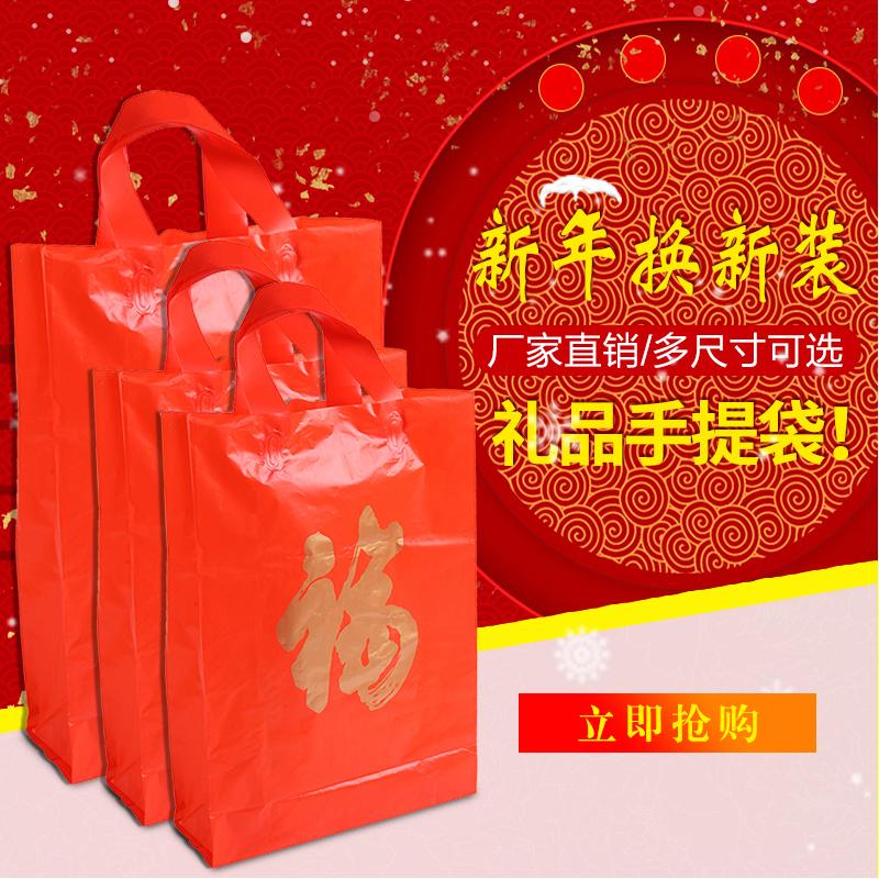 红色福字礼品袋婚庆烟酒茶叶大中小号送礼节庆礼品手提袋塑料袋子