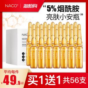 领20元券购买naco烟酰胺玻尿酸面部小安瓶精华液