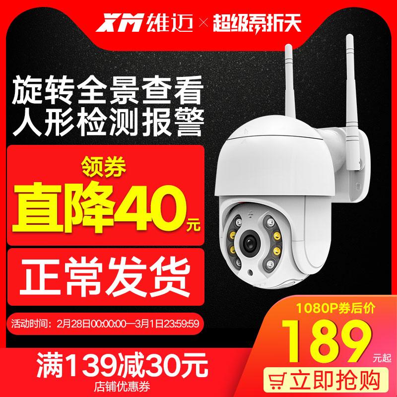 360度全景监控摄像头无线wifi手机高清夜视家用监控器室外防水