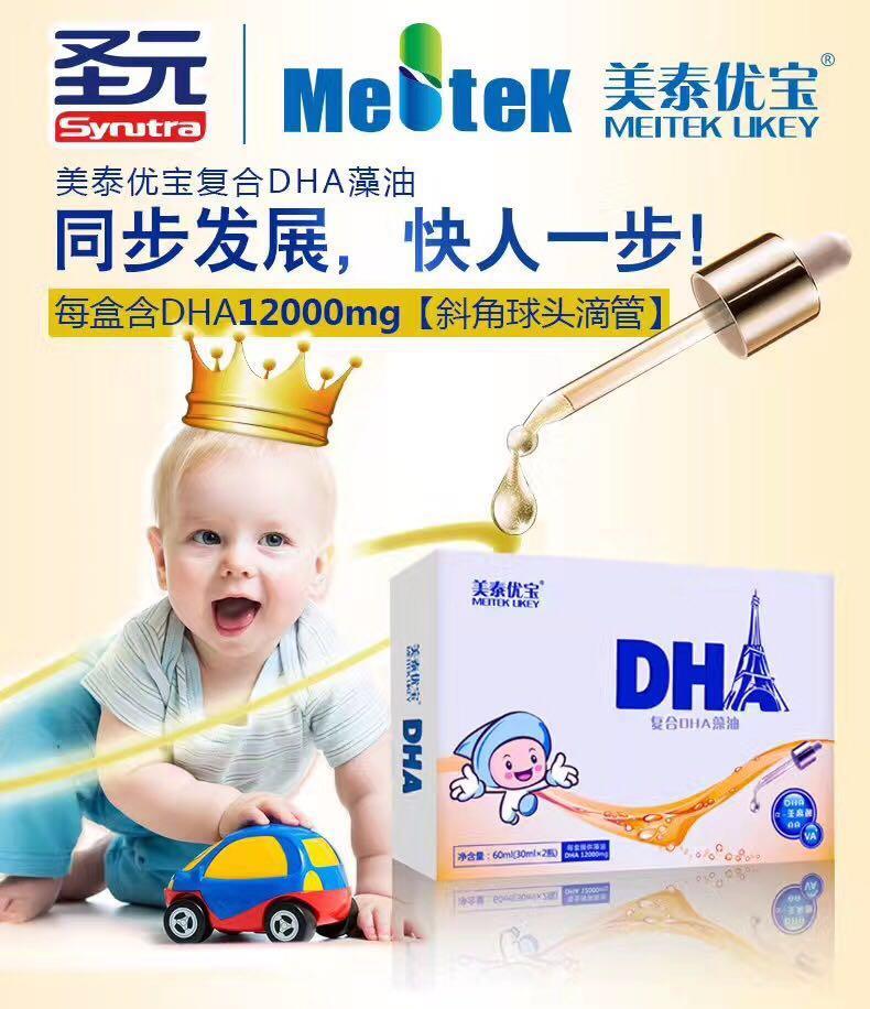 Папа клиенты святой юань mattel отлично сокровище комплекс водоросль масло dha ребенок 30ml*2 бутылка в целом содержать DHA12000 волосы грамм