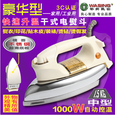 Old type electric iron temperature regulating household industry wood veneer dry non steam iron mounting and iron drilling iron clothes iron