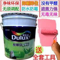 多乐士乳胶漆室内墙油漆自刷家用无甲醛墙面漆无味白色粉红色彩色