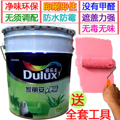 Dulux latex paint interior wall paint self-brushing household formaldehyde-free wall paint odorless white pink color