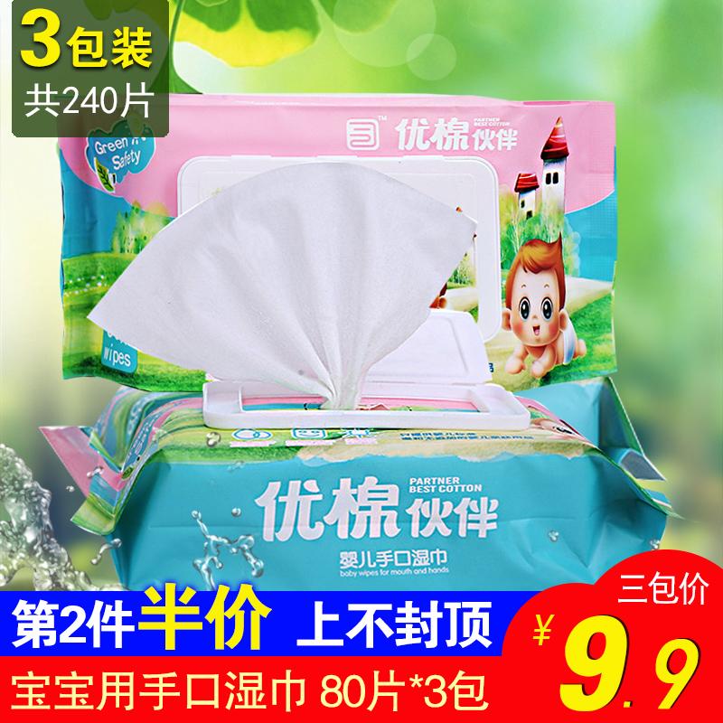 【正常发货】婴幼儿手口专用湿纸巾带盖大包宝宝湿巾家用3包*80片
