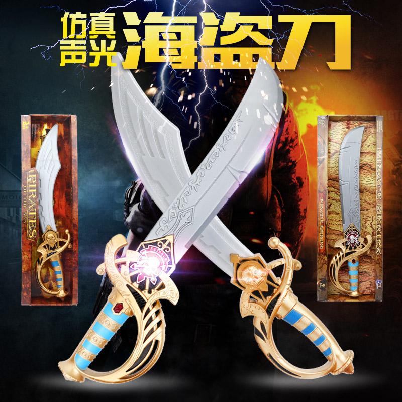 儿童发光玩具海盗刀剑男孩剑客盾牌武器学生安全仿真宝剑模型兵器