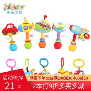 jollybaby摇铃婴儿玩具0 12个月新生儿宝宝玩具0 1岁手摇铃