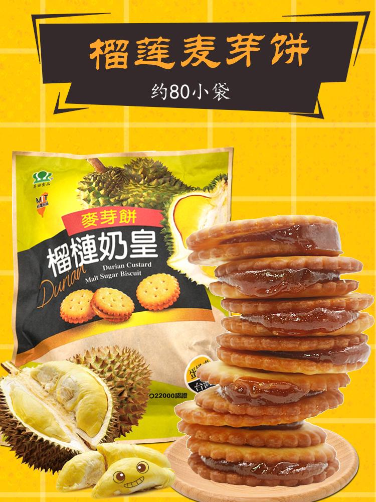 台湾升田咸蛋黄麦芽饼榴莲饼干果酱夹心黑糖麦芽饼干进口蜂蜜柠檬
